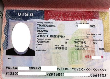 виза категории В1