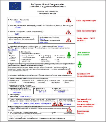 Образец заполнения заявления о выдаче шенгенской визы. Стр. 1