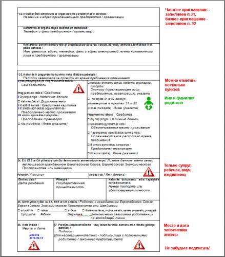 Образец заполнения заявления о выдаче шенгенской визы. Стр. 3