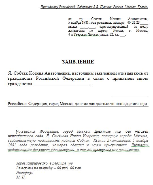Образец заявления на отказ от гражданства