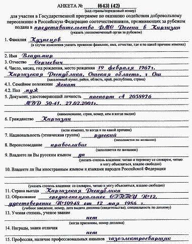 бланк заявления по программе переселения из казахстана в россию