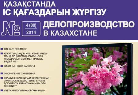 делопроизводство в казахстане