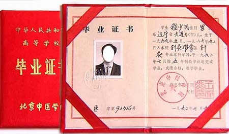 китайский диплом