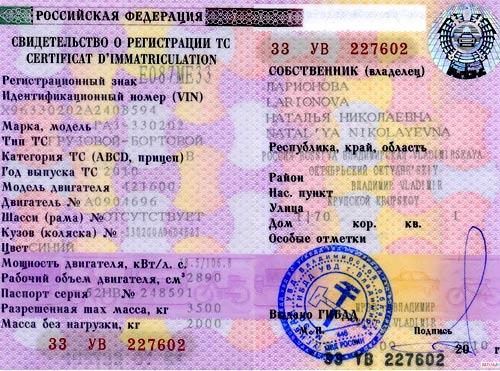 документ о регистрации