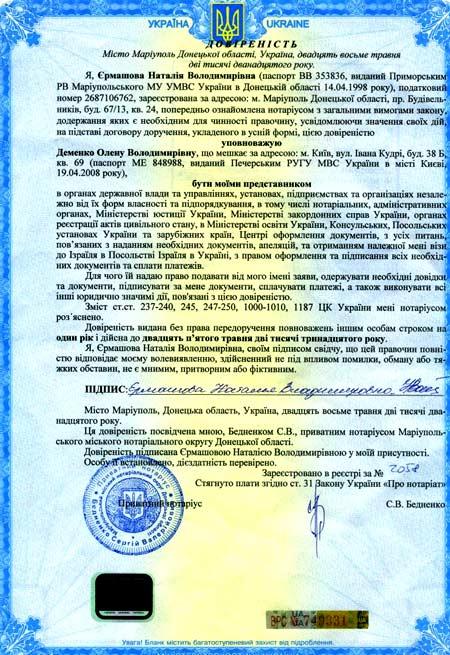 бланк доверенности украина 2016 скачать бесплатно - фото 8