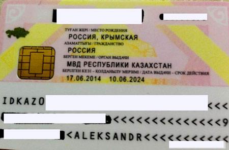казахское удостоверение личности