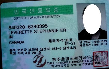 южнокорейская id карта