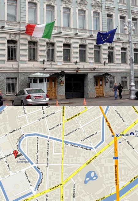 консульство Италии в Петербурге