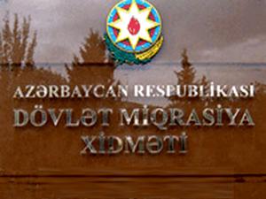 Государственная миграционная служба азербайджана