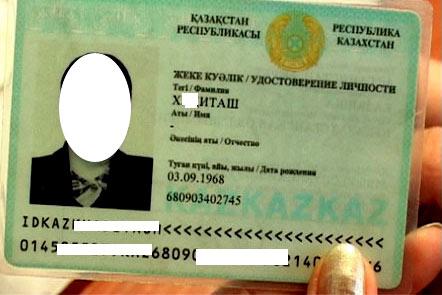 удостоверение в Казахстане