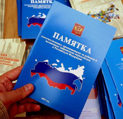 Программа переселения в россию