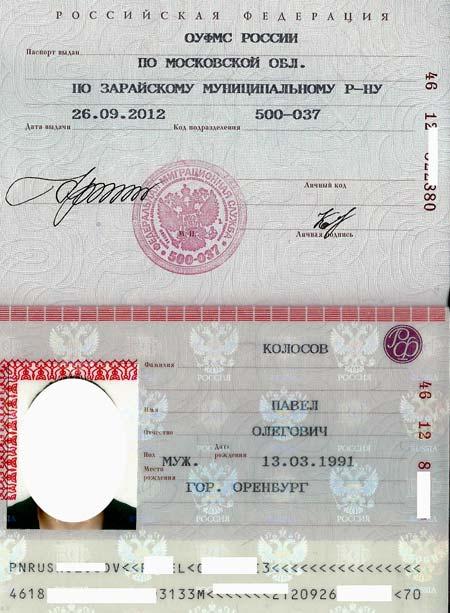 образец паспорта российской федерации - фото 7