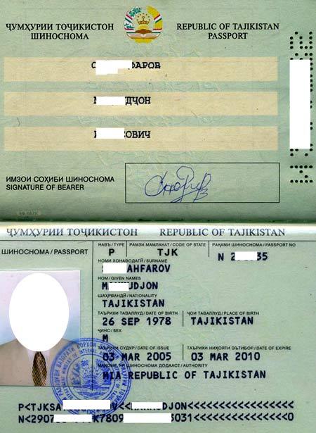 загранпаспорт таджикистана нового образца - фото 3