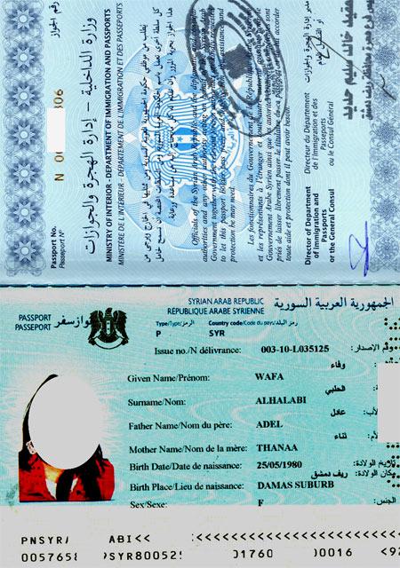 Сирия паспорт