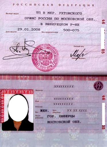 внутренний паспорт РФ