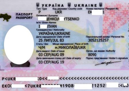 Украина загранпаспорт