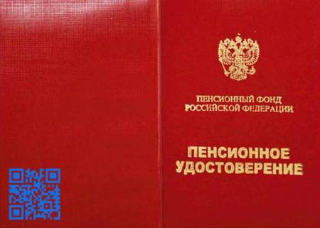 пенсионное удостоверение в России