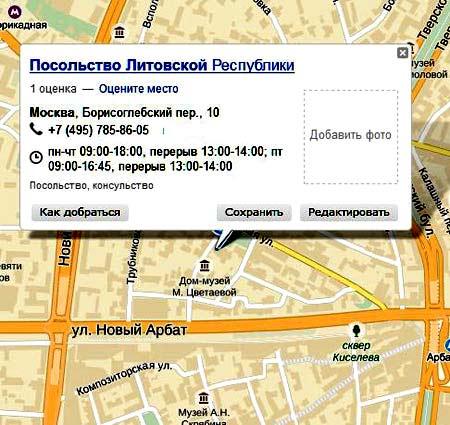 посольство Литвы