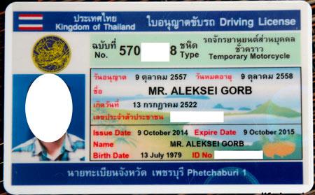 тайские права