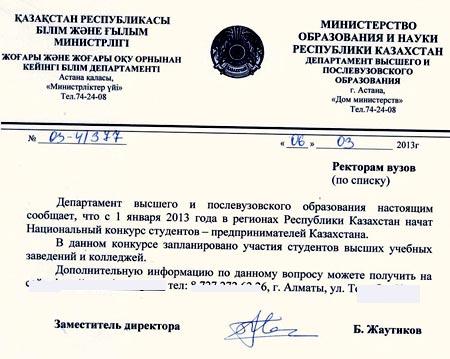 приглашение в казахстан