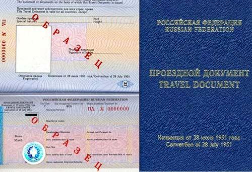 проездной документ для беженцев