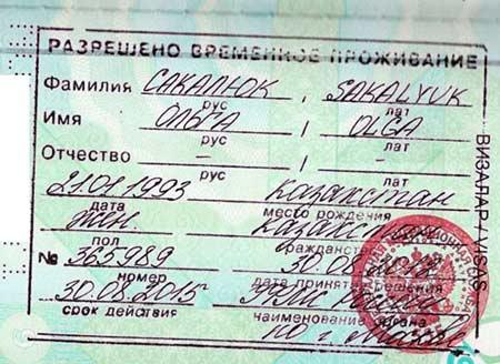 временное проживание в РФ