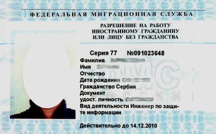 разрешение на трудоустройство в РФ