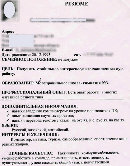 образец резюме на работу образец 2015 администратора