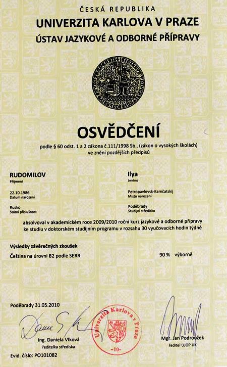 языковой сертификат
