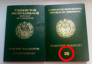 обложка биометрического паспорта