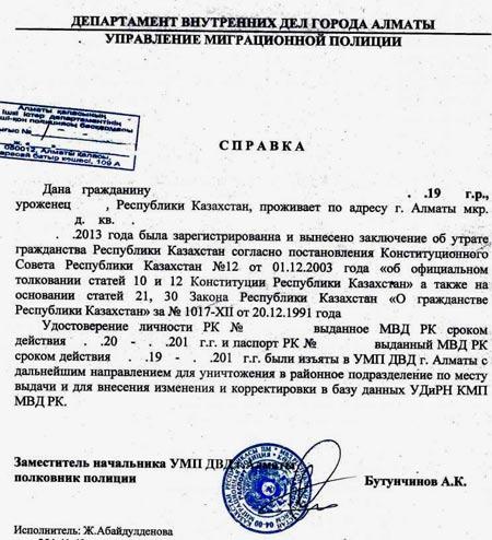 отказ от гражданства казахстана