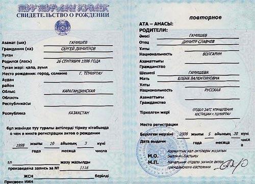 свидетельство о рождении казахстан образец - фото 7