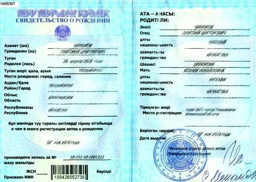 свидетельство о рождении в казахстане