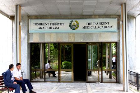 университет в Узбекистане