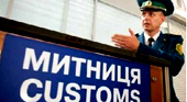 Таможенные правила Украины