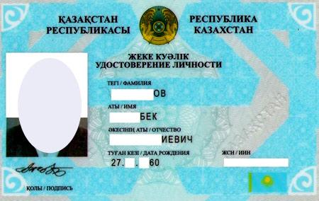 удостоверение личности в Казахстане