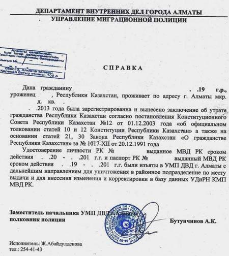 утрата гражданства Казахстана