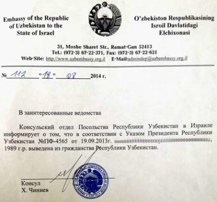Как получить гражданство казахстана гражданину узбекистана в 2018 году