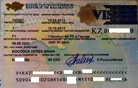 казахская виза