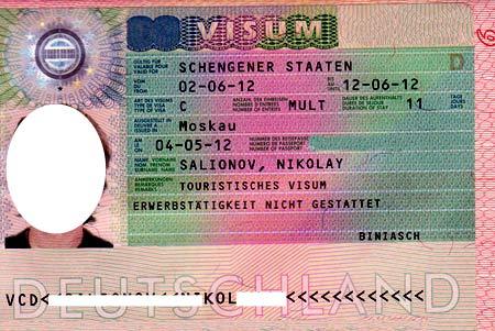 немецкая виза