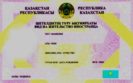 казахстан ВНЖ