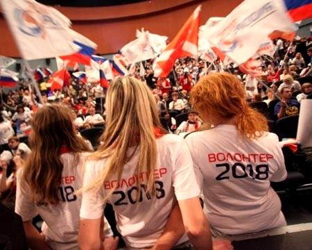 волонтеры 2018