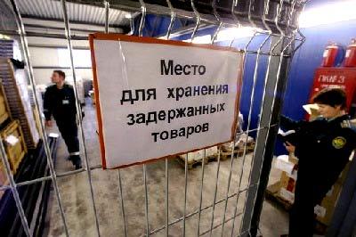 запрещенные товары для ввоза в РФ