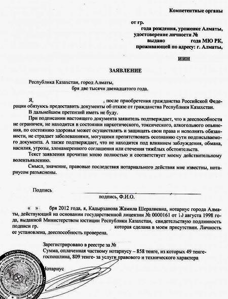 образец заявление о выходе из гражданства казахстана