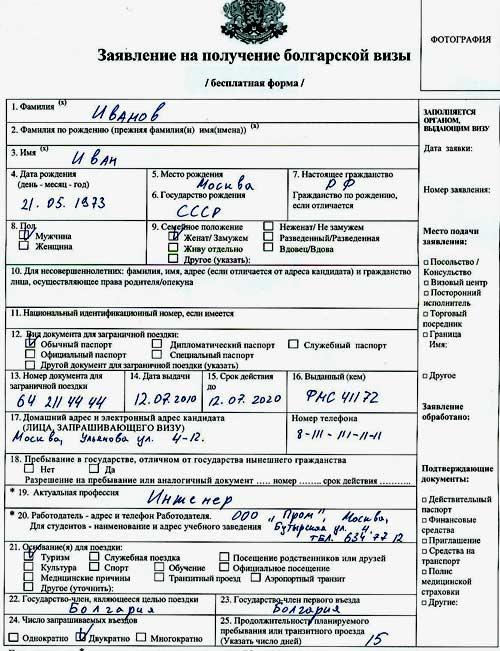 визовая анкета Болгария