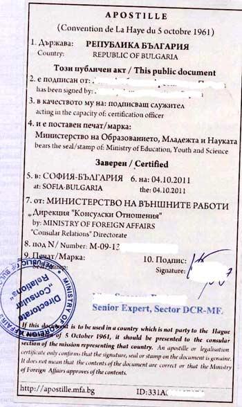 заверение документов в Болгарии