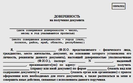 доверенность подача документов