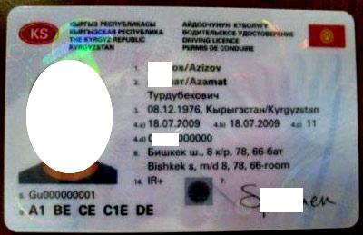 водительские права киргизия