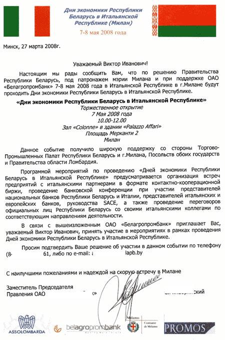 Приглашение в италию образец 2015 - Oopsshop.ru
