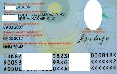 Киргизия резидент